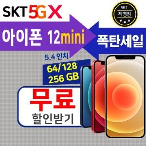 아이폰12미니할부원금 강변테크노마트핸드폰 SKT(무료
