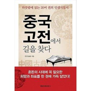 중국 고전에서 길을 찾다 - 하룻밤에 읽는 20여 권의 인생지침서
