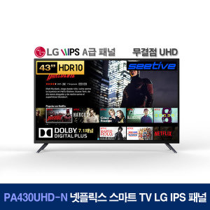 43인치 UHD SMART HDR WIFI TV_LG ips패널 PA430UHD-N