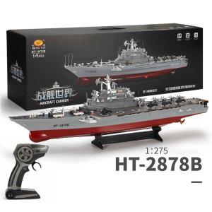 RC배 보트 항공모함 군함 대형 HT2878B 배터리 단일