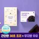30초 버블티만들기 밀크티스틱+상온 즉석타피오카펄