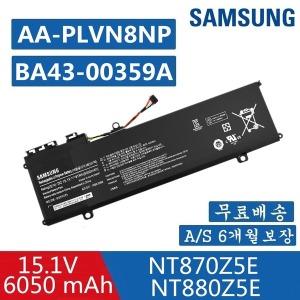 AA-PLVN8NP NT870Z5E NT870Z5G 삼성노트북배터리