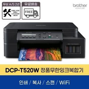 [브라더] DCP-T520W 무한잉크복합기 3세대프린터 WiFi
