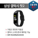 삼성 갤럭시 핏2 (SM-R220NZKAKOO)_K78AW 옵션