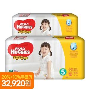 NEW 보송보송 팬티 5단(공용)특대형 기저귀 50매 2팩