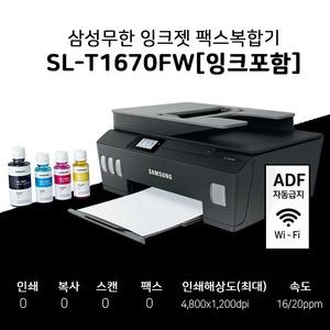 SL-T1670FW 내장형 정품무한 잉크젯팩스복합기 WIFI-PT