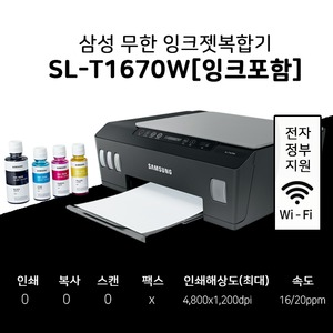 SL-T1670W 내장형 정품무한 잉크젯복합기 정품잉크포함