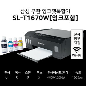 SL-T1670W 내장형 정품무한 잉크젯복합기 잉크포함-PT