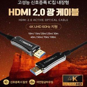 HDMI2.0 광케이블 10M 무손실하이브리드구조10M~100M