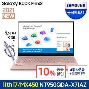 갤럭시북 플렉스2 NT950QDA-X71AZ 대학생 노트북 추천