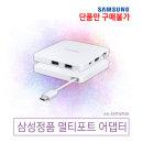추가옵션_ 삼성정품 멀티포트 어댑터