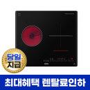 LG 전기레인지 최대혜택/당일지급/렌탈료인하