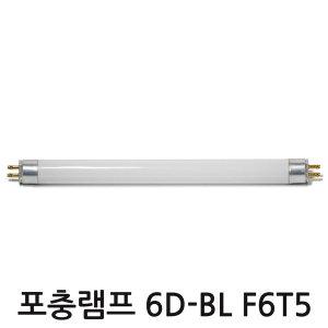 포충등 살충기 램프 BL F6T5/UV-A/포충램프 6D -210mm