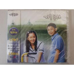 가을동화 (KBS 미니시리즈) OST  미개봉 2CD