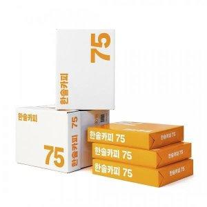 z 한솔복사용지 A4(75g) 2BOX 5000매 무료배송