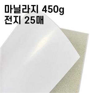 마분지/마닐라지 400g 전지(25매) /2절/4절/8절/16절