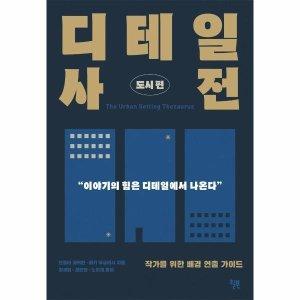 디테일 사전 (도시 편) - 작가를 위한 배경 연출 가이드