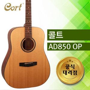 콜트 Cort 통기타 AD850 OP