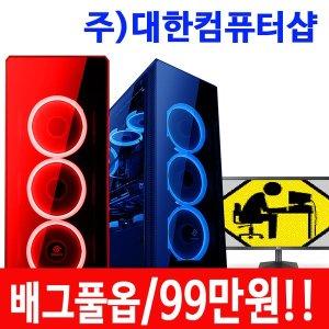 오늘3대만99만원/라이젠R5 3500 16GB RTX2060게이밍