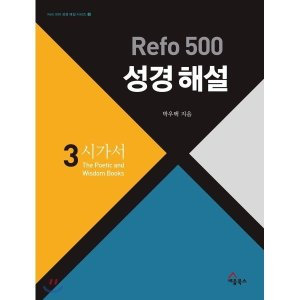 Refo 500 성경 해설 : 시가서 : 설교준비와 성경연구  성경통독  QT를 위한 최고의 안내서  박우택