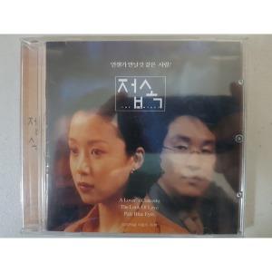 접속 OST  미개봉 CD
