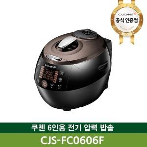 CJS-FA0607V 6인용 압력밥솥 음성안내 자동세척