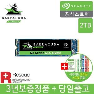 바라쿠다 Q5 M.2 NVMe SSD 2TB +데이터복구+3년보증+