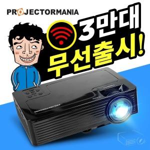PJM-1500W 미니빔프로젝터 밝기1800 스마트빔 무선세트