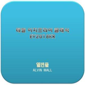 테팔 이지프라이 클래식 EY2018KR(앨빈몰)