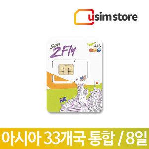 아시아33개국 Sim2Fly 8일 데이터 6GB +무제한 유심