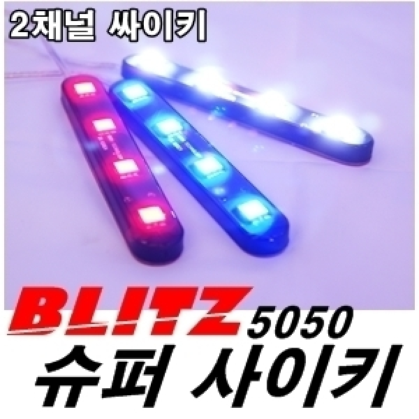 오토바이 싸이키 경광등 스트로브 파박이 LED 라이트