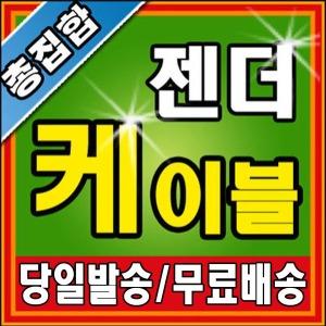 AV젠더/케이블/RCA/BNC/CCTV/Y젠더/분배기/AUX/RF/안테나/마이크/스피커