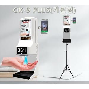 OK-9 PLUS 자동 손소독기 발열측정 발열체크 OK9 PLUS