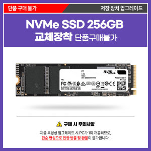 NVMe SSD 256GB 교체장착 단품구매불가
