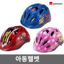 삼천리 디즈니 아동 어린이 자전거 헬멧 자전거용품