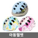 라미 아동 어린이 자전거 헬멧 안전모 자전거용품