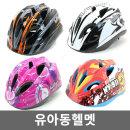 켈리S 아동 어린이 자전거 헬멧 안전모 자전거용품