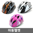 켈리M 아동 어린이 자전거 헬멧 안전모 자전거용품