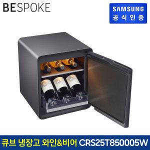 BESPOKE 큐브 냉장고 25L+ 와인   비어 수납존 CRS25T850005W/ 삼성전자