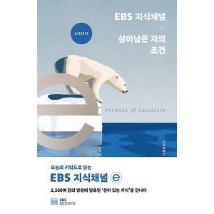 EBS 지식채널e   살아남은 자의 조건