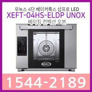 우녹스샵프로LED XEFT-04HS-ELDP 4단오븐/1544-2189