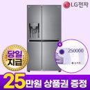 LG렌탈 얼음정수기냉장고 상품권/당일지급