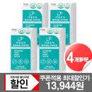가네조아 밀크씨슬 실리마린 간영양제 120정 4개월분 S
