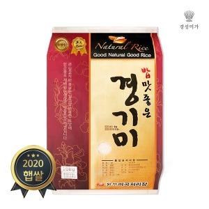 밥맛좋은 경기미 10kg //2020햅쌀 상등급