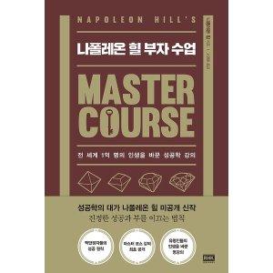 나폴레온 힐 부자 수업 - 전 세계 1억 명의 인생을 바꾼 성공학 강의 - 전 세계 1억 명의 인생을 바꾼 ...