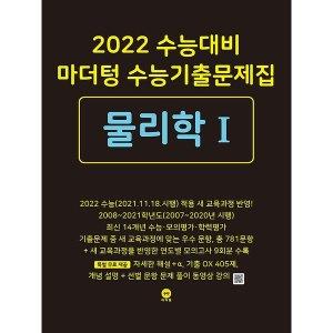 2022 수능대비 마더텅 수능기출문제집 물리학 1 (2021)