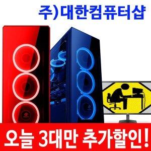 깜짝3대만36만원/i5 11400/10400F 8GB GTX1650/GT210