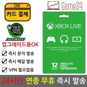 xbox 라이브 골드 12개월 이용권 선불코드 카드결제OK