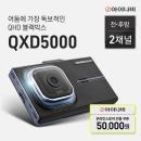 블랙박스 QXD5000 128G 커넥티드 패키지 + 5만원바우처