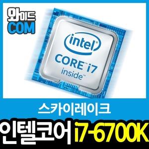인텔 인텔 코어 6세대 i7-6700K (스카이레이크) 구리스증정